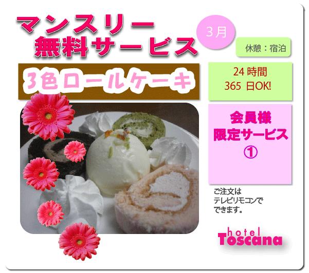 【会員限定】マンスリー無料サービス3月は「3色ロールケーキ」