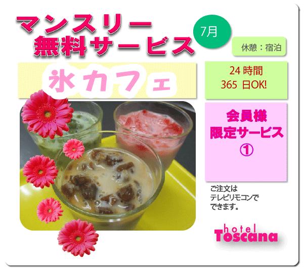 【会員限定】マンスリー無料サービス7月は「氷カフェ」