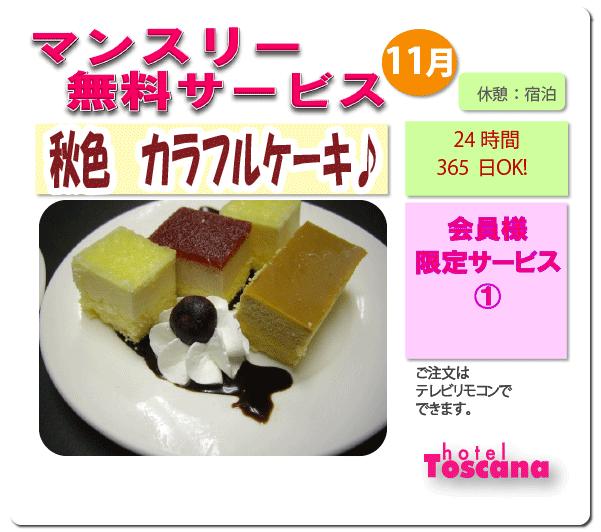【会員限定】マンスリー無料サービス11月は「秋色 カラフルケーキ♪」