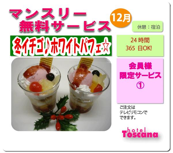 【会員限定】マンスリー無料サービス12月は「冬イチゴ♪ ホワイトパフェ☆」