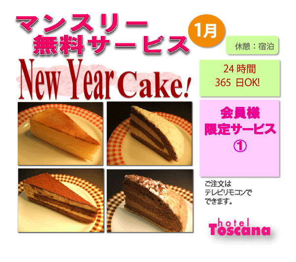 【会員限定】マンスリー無料サービス1月は「New Year Cake!」