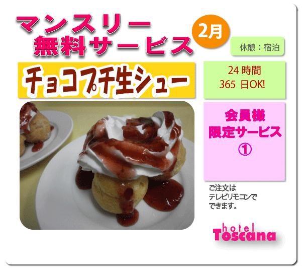 【会員限定】マンスリー無料サービス2月は「チョコプチ生シュー☆」