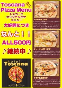 マジで! 大人気♪  ★ワンコインピザ★