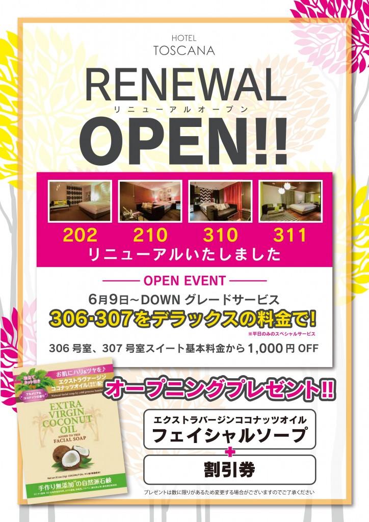 201506_room_renew