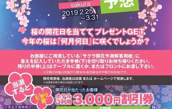桜開会予想イベント