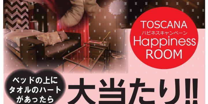 HAPPINESSROOMキャンペーン ハートタオルで1000円割引