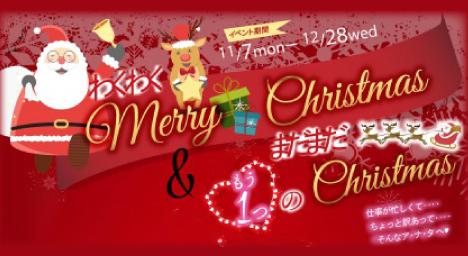 わくわくクリスマスイベント♪特典いっぱい!